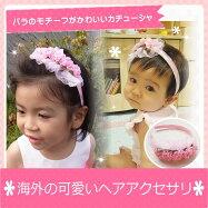 【送料無料】シェリープリンセス(CheriePrincess)お花のカチューシャ