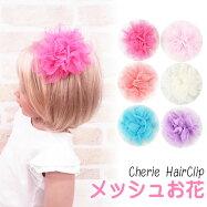 【送料無料】シェリープリンセス(CheriePrincess)メッシュのお花がかわいい!カラフルなベビー&子供用お花の髪飾りヘアクリップ