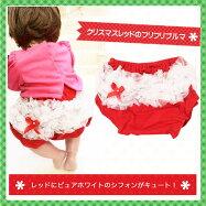 【送料無料】1歳半程度までOKクリスマスレッドのフリフリブルマ・かぼちゃパンツ・スカート(オーバーパンツ)ハーフバースデーやお誕生日の撮影に!ベビー用
