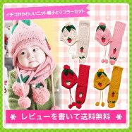 【送料無料】シェリープリンセス(CheriePrincess)かわいいイチゴの耳当て付きニット帽子&マフラーのセット