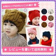 【送料無料】シェリープリンセス(CheriePrincess)猫のような耳付きベビー用ニットの帽子