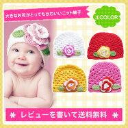 【送料無料】シェリープリンセス(CheriePrincess)とってもかわいいベビー用ニットの帽子、立体的なお花がキュート♪