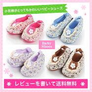 【送料無料】シェリープリンセス(CheriePrincess)ソフトなベビーのルームシューズ(ブーティーソックス・靴)