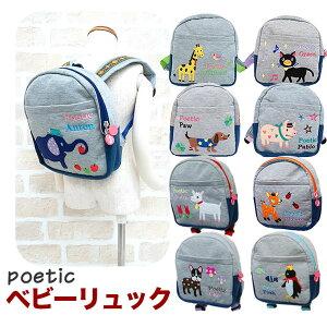 【ベビーリュック poetic】 スウェット地 ポエティック リュックサック 赤ちゃん ニックナック 旧ポピンズ(poppins)