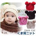 【ニット帽 ベビー】 くま耳 耳 くま 帽子 赤ちゃん 冬