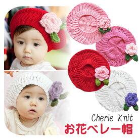 シェリープリンセス(Cherie Princess)お花モチーフのベビー用ニットのベレー帽子(ニット帽)かわいいお花付きです(NB 3M 6M 9M 12M 新生児 3ヶ月 6ヶ月 9ヶ月 12ヶ月 1歳 1才 赤ちゃん 女の子)(50cm 60cm 70cm 80cm 140099030)