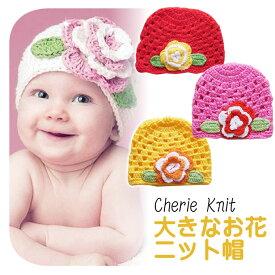 シェリープリンセス(Cherie Princess)立体お花のベビー用ニット帽子♪大きなお花がキュート!(NB 3M 6M 9M 12M 新生児 3ヶ月 6ヶ月 9ヶ月 12ヶ月 1歳 1才 赤ちゃん 女の子)(50cm 60cm 70cm 80cm 140099030)