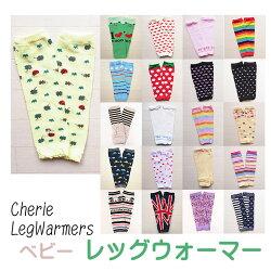 【送料無料】シェリープリンセス(CheriePrincess)い色々選べるシェリーのカラフルキュートなレッグウォーマーlegwarmer。