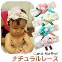 シェリープリンセス(Cherie Princess)ナチュラルレースのベビー&子供用ヘアバンド(ヘアーバンド) やわらかお花の髪…