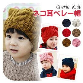 シェリープリンセス(Cherie Princess)猫のような耳付きベビー用ニット帽子(NB 3M 6M 9M 12M 新生児 3ヶ月 6ヶ月 9ヶ月 12ヶ月 1歳 1才 赤ちゃん 女の子)(50cm 60cm 70cm 80cm 140099030)