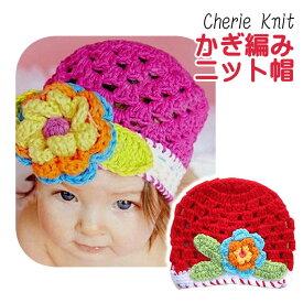 シェリープリンセス(Cherie Princess)かぎ編みのお花がとってもかわいいベビー用ニット帽子(NB 3M 6M 9M 12M 新生児 3ヶ月 6ヶ月 9ヶ月 12ヶ月 1歳 1才 赤ちゃん 女の子)(50cm 60cm 70cm 80cm 140099030)