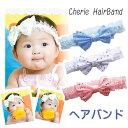 シェリープリンセス(Cherie Princess)ラインストーン付リボンとレースがかわいいベビー&子供用のヘアバンド(ヘアー…