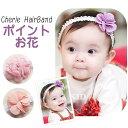 シェリープリンセス(Cherie Princess)ポイントお花がかわいいベビー&子供用のレースのヘアバンド(ヘアーバンド)(赤…