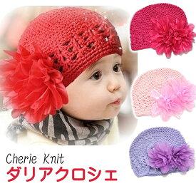 シェリープリンセス(Cherie Princess)ダリアのようなお花がとってもかわいいかぎ編みのベビー用ニット帽子(クロシェットハット)(NB 3M 6M 9M 12M 新生児 3ヶ月 6ヶ月 9ヶ月 12ヶ月 1歳 1才 赤ちゃん 女の子)(50cm 60cm 70cm 80cm 140099030)