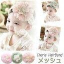 シェリープリンセス(Cherie Princess)メッシュお花がかわいいベビー&子供用ナチュラルレースのヘアバンド(ヘアーバ…