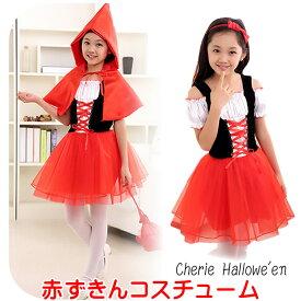 赤ずきん コスプレ 子供 ハロウィン 衣装 コスチューム 仮装 赤ずきんちゃん 女の子 キッズ 110 120 130 140 150 160