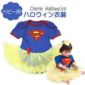 テーマパークやイベントにも!スーパーマン風のヒーローに変身☆ベビー用ロンパースチュチュ!キュートなコスチューム。(NB 3M 6M 12M 新生児 3ヶ月 6ヶ月 12ヶ月 1歳 1才 2歳 2才 2T 女の子用)(50cm 60cm 70cm 80cm 90cm )