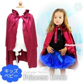 b9221548cc327 リトルプリンセスルーム ·  ハロウィン マント 子供  ワインレッド 赤 ケープ ショール 衣装 女の子用 女の子 子供 ベビー