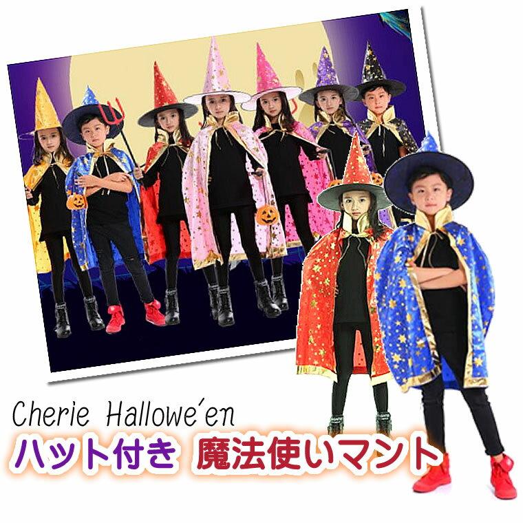 魔法使い コスプレ 2点セット マント ハット 帽子 子供用 子供 ハロウィン キッズ コスチューム 衣装 仮装 男の子 女の子