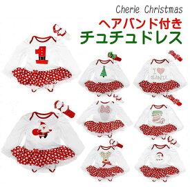 クリスマスパーティにも!クリスマスカラーのキュートな ベビー用ロンパースチュチュ。(NB 3M 6M 12M 新生児 0ヶ月 3ヶ月 6ヶ月 12ヶ月 1歳 1才 50cm 60cm 70cm 80cm 女の子用)PRWC
