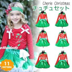 クリスマスパーティにも!レッドトップスとグリーンチュチュのセット。サイズ展開も豊富。(NB 3M 6M 12M 新生児 0ヶ月 3ヶ月 6ヶ月 12ヶ月 1歳 1才 50cm 60cm 70cm 80cm 女の子用)PRWH