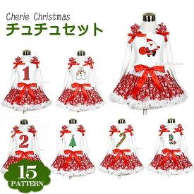クリスマスパーティにも!ホワイトトップスと雪の結晶柄チュチュのセット。種類 サイズ展開も豊富。(NB 3M 6M 12M 新生児 0ヶ月 3ヶ月 6ヶ月 12ヶ月 1歳 1才 50cm 60cm 70cm 80cm 女の子用)PRWC