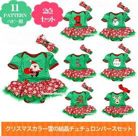 クリスマスやイベントに!クリスマスカラー 雪の結晶チュチュロンパースと髪飾りの2点セット。ベビー用。(NB 3M 6M 12M 新生児 0ヶ月 3ヶ月 6ヶ月 12ヶ月 1歳 1才 50cm 60cm 70cm 80cm 女の子用)PRWC