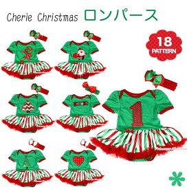 クリスマスやイベントに!クリスマスカラー ストライプチュチュロンパースと髪飾りの2点セット。ベビー用。(NB 3M 6M 12M 新生児 0ヶ月 3ヶ月 6ヶ月 12ヶ月 1歳 1才 50cm 60cm 70cm 80cm 女の子用)PRWC