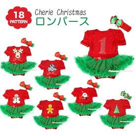 クリスマスやイベントに!クリスマスカラー(レッド&グリーン) ふわふわチュチュロンパースと髪飾りの2点セット。ベビー用。(NB 3M 6M 12M 新生児 0ヶ月 3ヶ月 6ヶ月 12ヶ月 1歳 1才 50cm 60cm 70cm 80cm 女の子用)PRWC