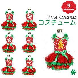 クリスマスやイベントの衣装コスチュームとして!ノースリーブトップスとフワフワチュチュのセット。種類 サイズ展開も豊富。(NB 3M 6M 12M 新生児 0ヶ月 3ヶ月 6ヶ月 12ヶ月 1歳 1才 50cm 60cm 70cm 80cm 女の子用)PRWC