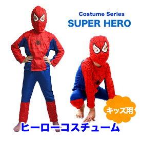アウトレット 青×赤 ハロウィン ヒーロー コスチューム 子供 コスプレ 子供用 衣装 キッズ 90cm 100cm 110cm 120cm 130cm