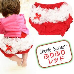 1歳半程度までOKクリスマスレッドのフリフリブルマ かぼちゃパンツ スカート(オーバーパンツ)ハーフバースデーやお誕生日の撮影に!ベビー用【10】 (6M 9M 12M 18M 6ヶ月 9ヶ月 12ヶ月 18ヶ月 1