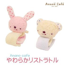 【赤ちゃん ガラガラ】 日本製 リストバンド型 リストラトル うさぎ くま モンスイユ アナノカフェ anano cafe ベビー おもちゃ