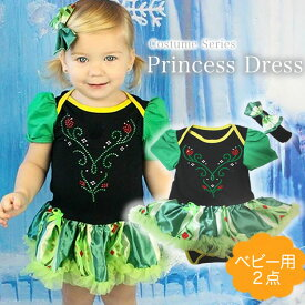 f6e5af95bd1e3  ハロウィン ベビー  緑セット 半袖 プリンセス ドレス 衣装 女の子用 女の子 子供 ベビー コスチューム
