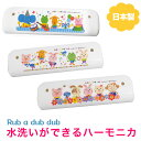 【ハーモニカ 子供】 おもちゃ 丸洗い可モンスイユ Rub a dub dub ラブアダブダブ 子供用 ベビー 楽器 [L1]