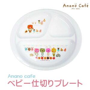 安心の日本製★ベビー仕切りプレート♪電子レンジOK 食器洗浄機OK 煮沸消毒OKモンスイユ anano cafe♪