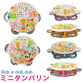 【タンバリン】 日本製 モンスイユ Rub a dub dub ラブアダブダブ おもちゃ 赤ちゃん 子供 [L1]