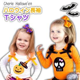 ハロウィン柄のリボン付き長袖Tシャツ♪オレンジ 白 黒 緑 紫 かぼちゃ ドクロ スカルテーマパークのハロウィンイベントやパーティーに!ロンTPRWT