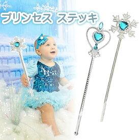 【魔法使い 杖】 プリンセス ステッキ ハート 雪の結晶 ハロウィン コスチューム 衣装 コスプレ 仮装 スティック