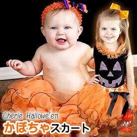 【ハロウィン チュチュ】 ペタル オレンジ かぼちゃ カボチャ かぼちゃ風 カボチャ風 チュチュスカート 衣装 コスチューム ベビー キッズ 赤ちゃん シフォン スカート