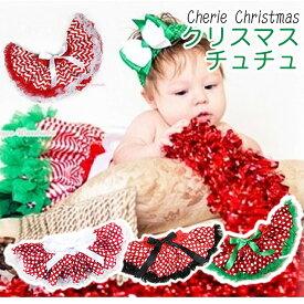 ベビー用サテンふりふりチュチュスカート♪クリスマスカラー 赤 緑 白 パーティー ドレス スカート(NB 3M 6M 12M 新生児 3ヶ月 6ヶ月 12ヶ月 1歳 1才 2歳 2才 2T 女の子用 赤ちゃん)(50cm 60cm 70cm 80cm 90cm)PRWH