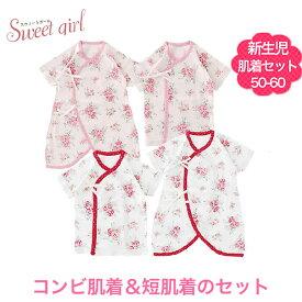 124222aef613e  新生児用  半袖 コンビ肌着 短肌着 セット 50-60cm ニシキ 赤ちゃん用