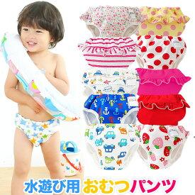 水遊びパンツ 日本製 水遊び用 パンツ スイムパンツ ベビー おむつパンツ 80cm 90cm 95cm 100cm 水遊び用オムツ 水遊び用おむつ 赤ちゃん