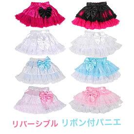 【チュチュ スカート】 パニエ リボン付 2色 パニエスカート チュチュ チュチュスカート 100cm 110cm 120cm