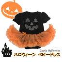 かぼちゃ コスプレ ベビー カボチャ ハロウィン ロンパース チュチュ 半袖 カバーオール 赤ちゃん 子供 衣装 コスチューム