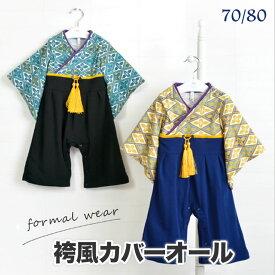 74c91de60da81  袴風の長袖カバーオール  赤ちゃん用 ベビー用 子供用 キッズ用 男の子