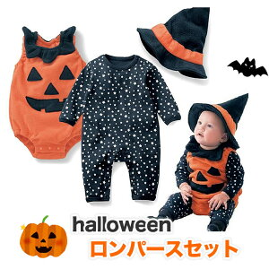 ハロウィン ベビー かぼちゃ 3点セット 長袖 カバーオール 帽子 カボチャ ロンパース コスチューム 赤ちゃん 衣装