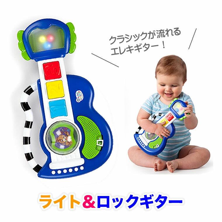 【ロックライト&ロール ギター】 ベビーアインシュタイン 赤ちゃん用 ベビー用 子供用 プレゼント 人気 ロールギター