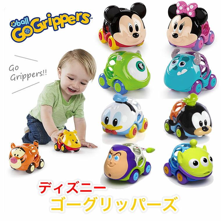 ゴーグリッパーズ 2個セット ディズニー 車 ミニカー オーボール oball ラトル おもちゃ ミッキー ミニー くまのプーさん モンスターズインク