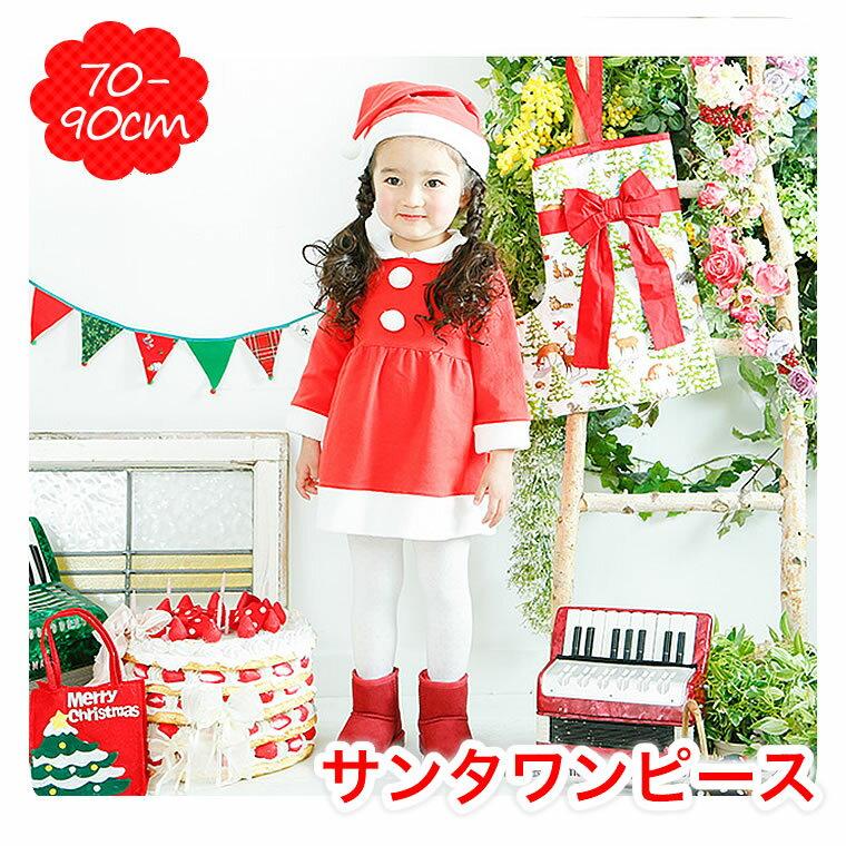 サンタ ベビー ワンピース コスプレ コスチューム 70 80 90 女の子 帽子付 赤ちゃん 子供 衣装 サンタクロース クリスマス